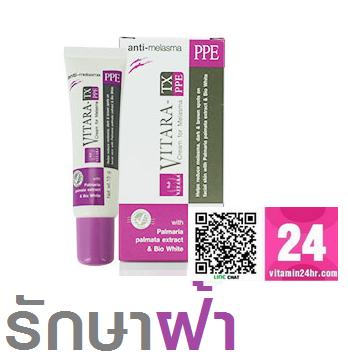 Vitara-TX PPE Cream For Melasma 15g ครีมบำรุงผิวสูตรลดเลือนรอยฝ้า กระ จุดด่างดำ ความหมองคล้ำต่างๆ ได้อย่างมีประสิทธิภาพ สำเนา