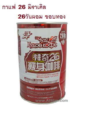 26 มิราเคิล ซองกาแฟ สีขาว
