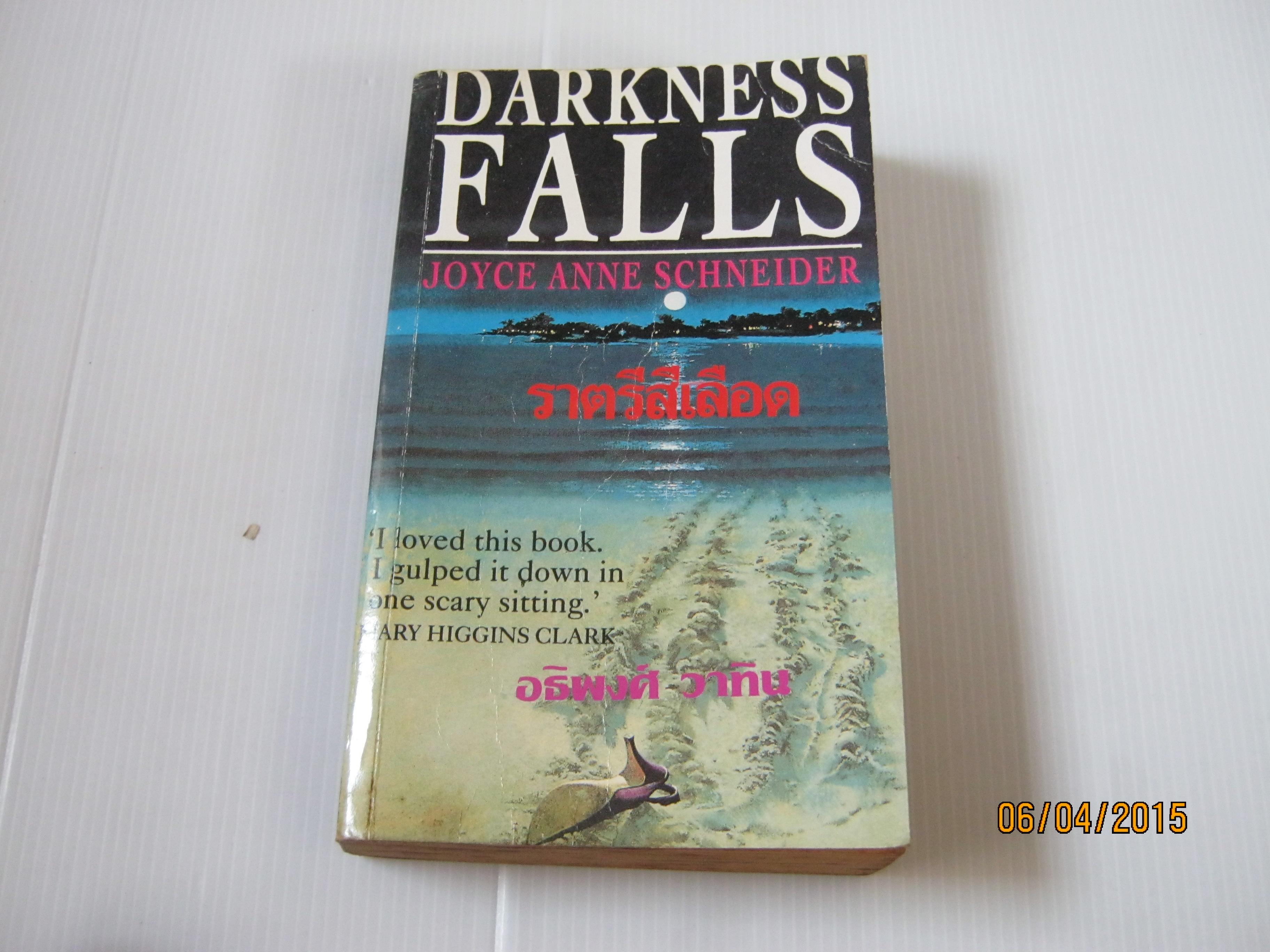 ราตรีสีเลือด (Darkness Falls) Joyce Anne Schneider เขียน อธิพงศ์ วาทิน แปล