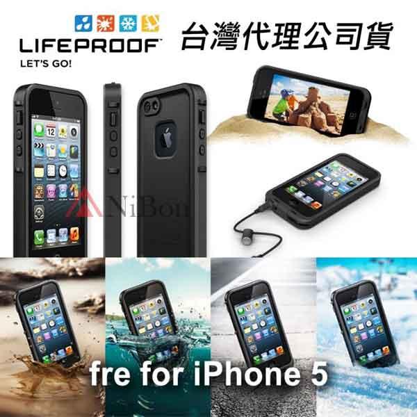 เคสกันน้ำ เคสไอโฟน5/5s Lift Proof
