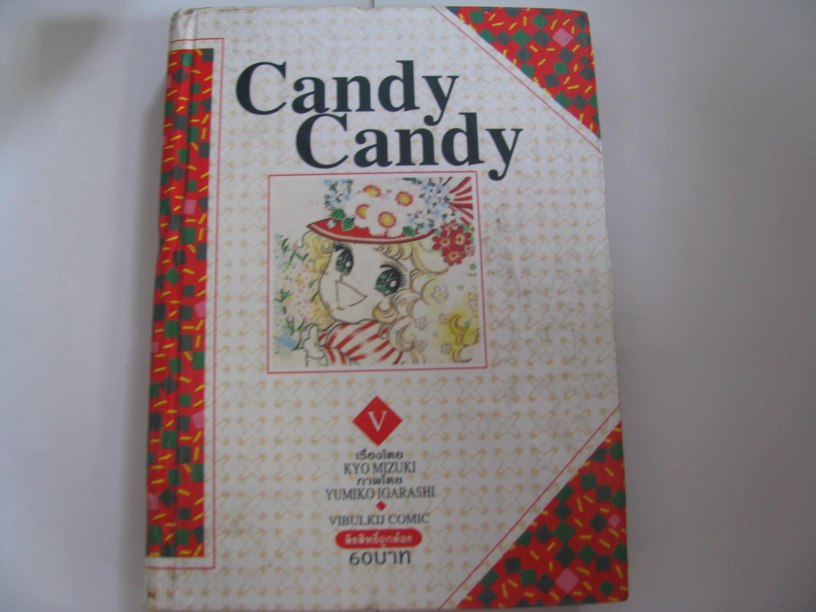 Candy Candy Kyo Mizuki เรื่อง Yumiko Igarashi ภาพ (ปกแข็ง)***สินค้าหมด***