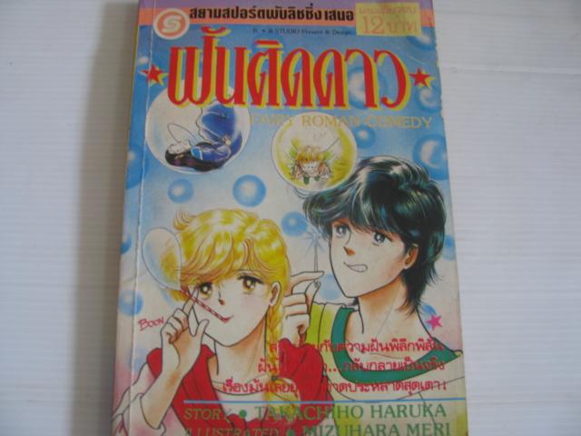 ฝันติดดาว เล่มเดียวจบ Takachiho Haruka เขียน