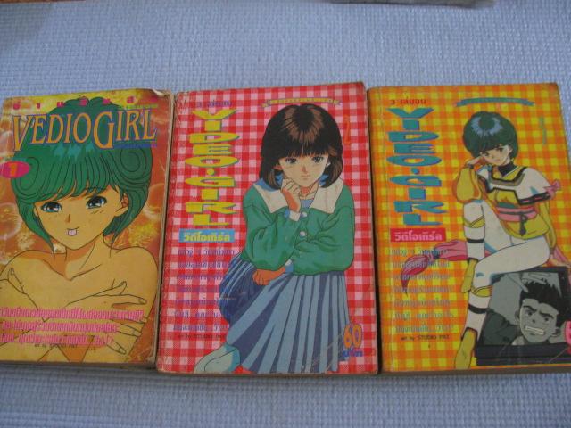 VEDIO GIRL ครบชุด 3 เล่มจบ มาซาคาสึ คัตซึระ เขียน