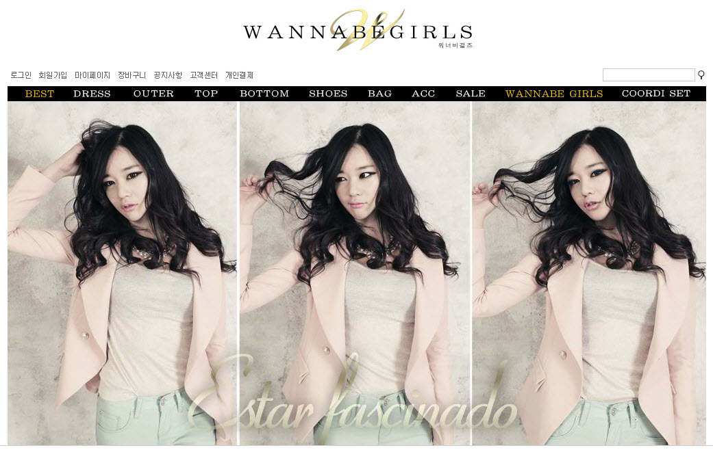www.wannabegirls.co.kr