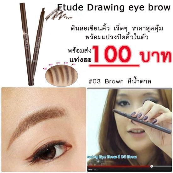 Etude house drawing eye brow #03 Light Brown ดินสอเขียนคิ้วเนื้อครีมแบบออโต้พร้อมแปรงปัดในตัว*โมเมรีวิว
