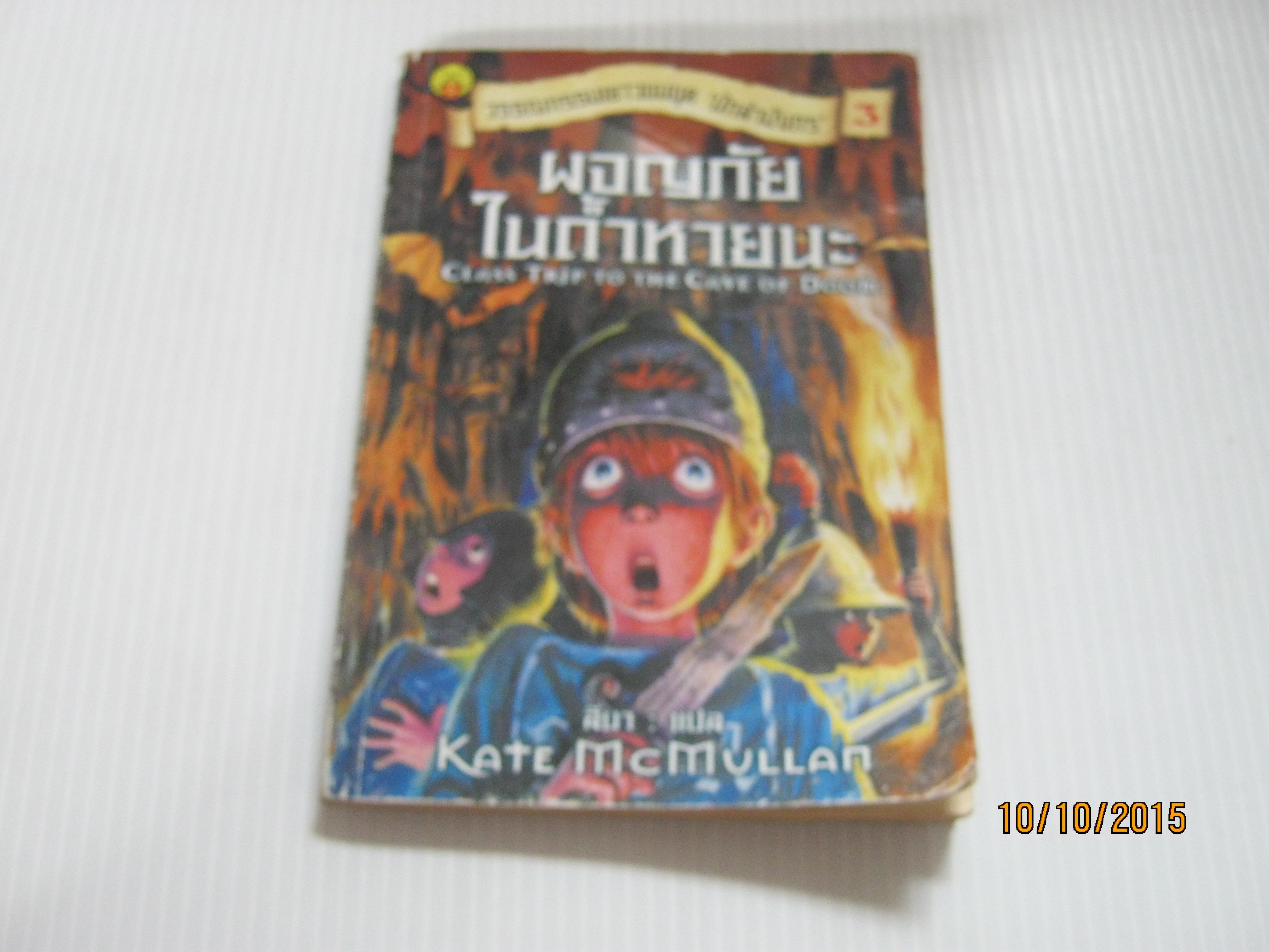 """วรรณกรรมเยาวชนชุด """"นักล่ามังกร"""" 3 ผจญภัยในถ้ำหายนะ (Class Trip To The Cave of Doom) Kate McMullan เขียน ลีนา แปล"""
