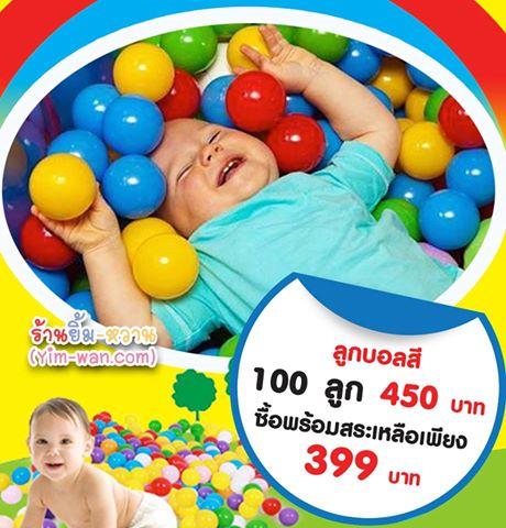 ลูกบอลสี 100 ลูก แบบปลอดสารพิษ PVC Non-toxic Apex toy ไม่มีกลิ่นเหม็น ไม่ยุบตัวง่าย น้องล้มทับไม่เจ็บ ขนาดกำลังดี 2.8 นิ้ว สินค้ามี มอก. ปลอดภัยแน่นอน (อย่าเสียงกับลูกบอลที่ไม่มี มอก.เลยค่ะ)