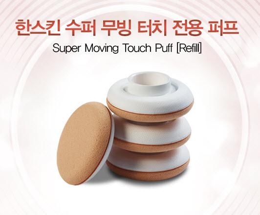 Hanskin Super Moving Touch Puff (Refil)