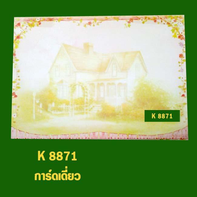K 8871