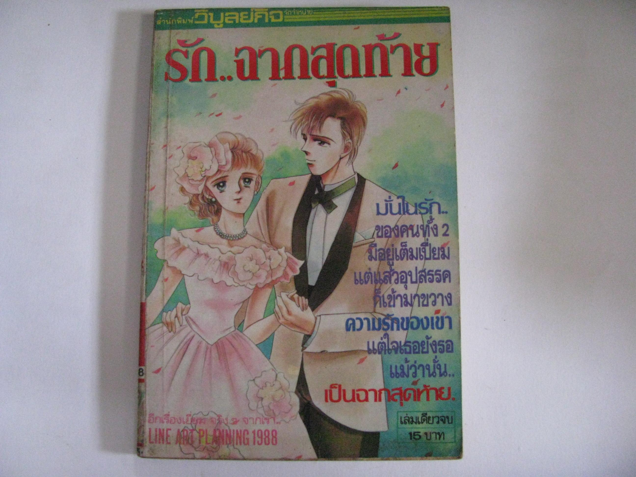 รัก..ฉากสุดท้าย เล่มเดียวจบ Shize Hagimori เขียน