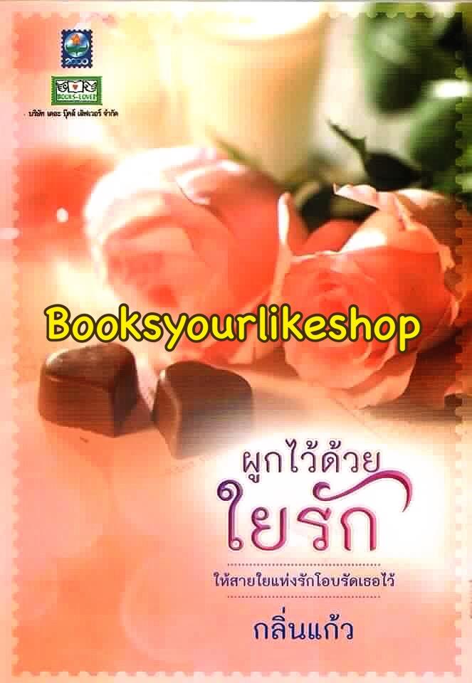 ผูกไว้ด้วยใยรัก / กลิ่นแก้ว สนพ ดอกหญ้า หนังสือใหม่***สนุกคะ***
