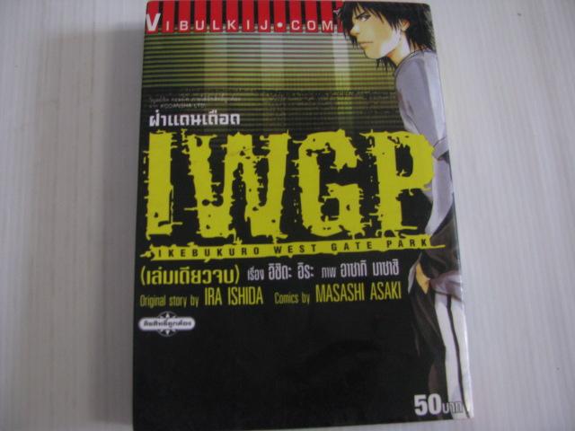 IWG ฝ่าแดนเดือด เรื่อง อิชิดะ อิระ ภาพ อาซากิ มาซาชิ เขียน