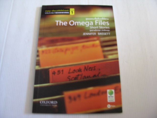 สุดยอดแฟ้มลับคดีพิศวง (The Omega Files) Jennifer Bassett เขียน