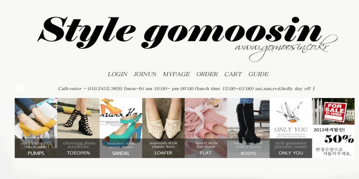 www.gomoosin.co.kr (shoes only)