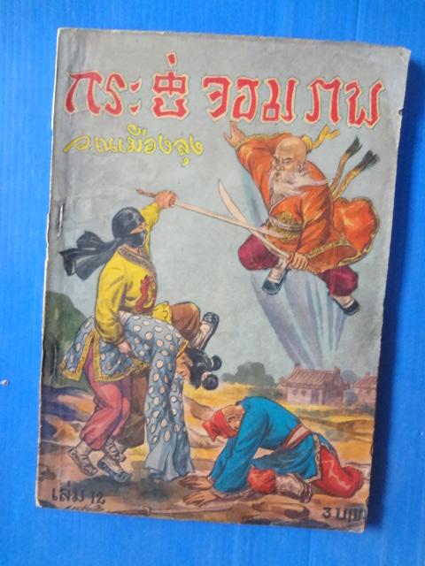 กระบี่จอมภพ เล่ม 12,14,16,17,18,19 จำนวน 6 เล่ม ว. ณ เมืองลุง
