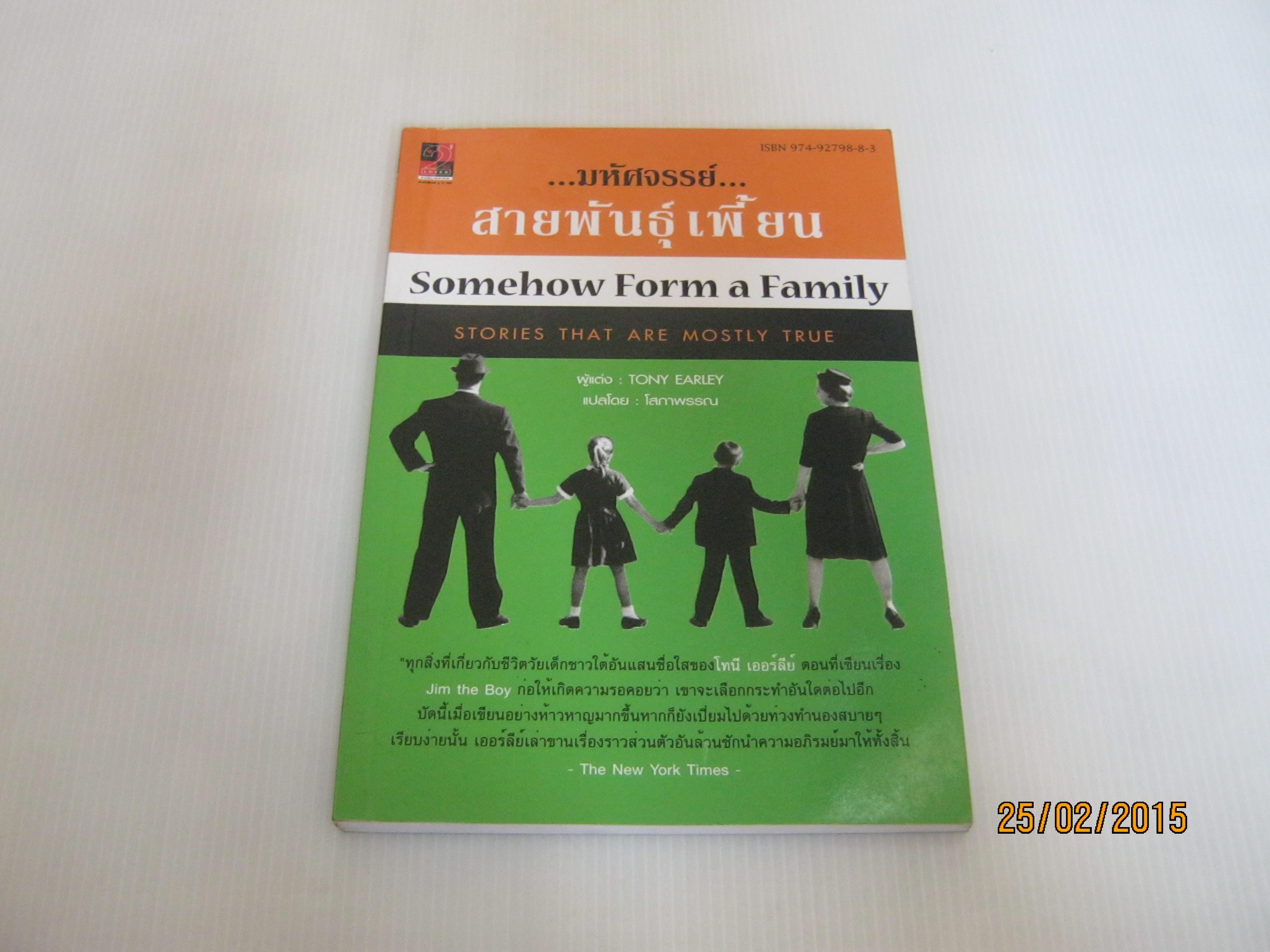 ...มหัศจรรย์...สายพันธุ์เพี้ยน (Somehow From a Family) Tony Earley เขียน โสภาพรรณ แปล