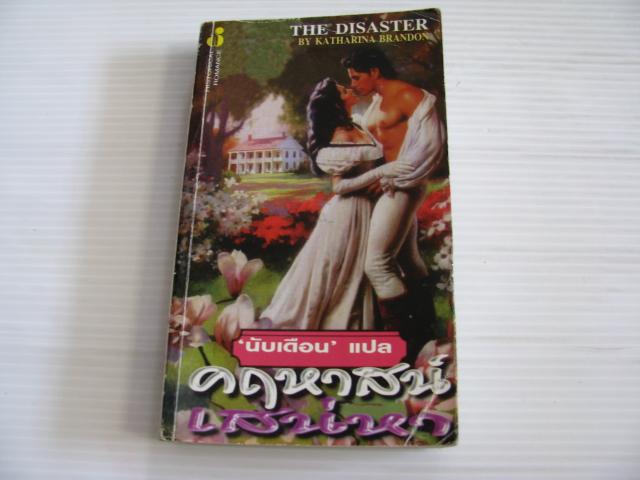 คฤหาสน์เสน่หา (The Disaster) Katharina Brandon เขียน นับเดือน แปล