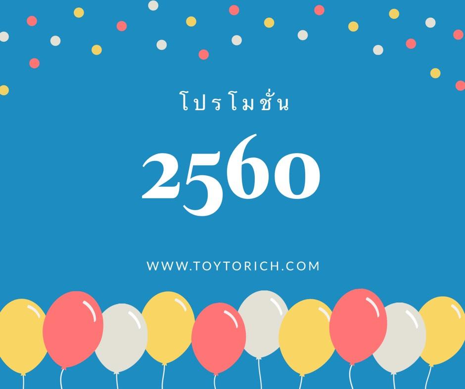 โปรโมชั่นปี2560