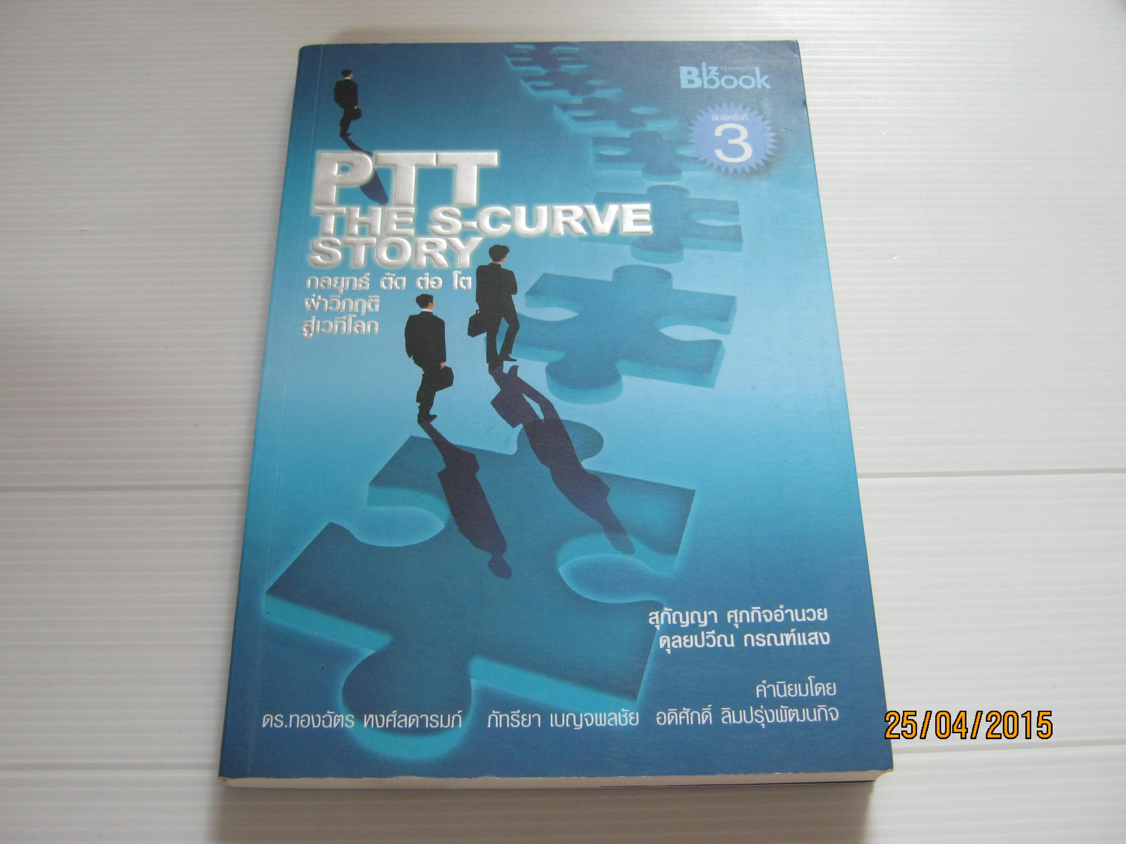กลยุทธ์ ตัด ต่อ โต ฝ่าวิกฤติสู่เวทีโลก (PTT The S-Curve Story) พิมพ์ครั้งที่ 3 สุกัญญา ศุภกิจอำนวยและดุลยปวีณ กรณฑ์แสง เขียน