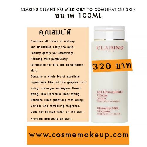 เครื่องสำอาง คลาแร็งส์ Clarins Cleansing Milk With Gentian Combination or Oily Skin ขนาด 100 มล.. โลชั่นน้ำนมบริสุทธิ์ขจัดสิ่งสกปรกและน้ำมันส่วนเกิน ผิวมัน-ผสม