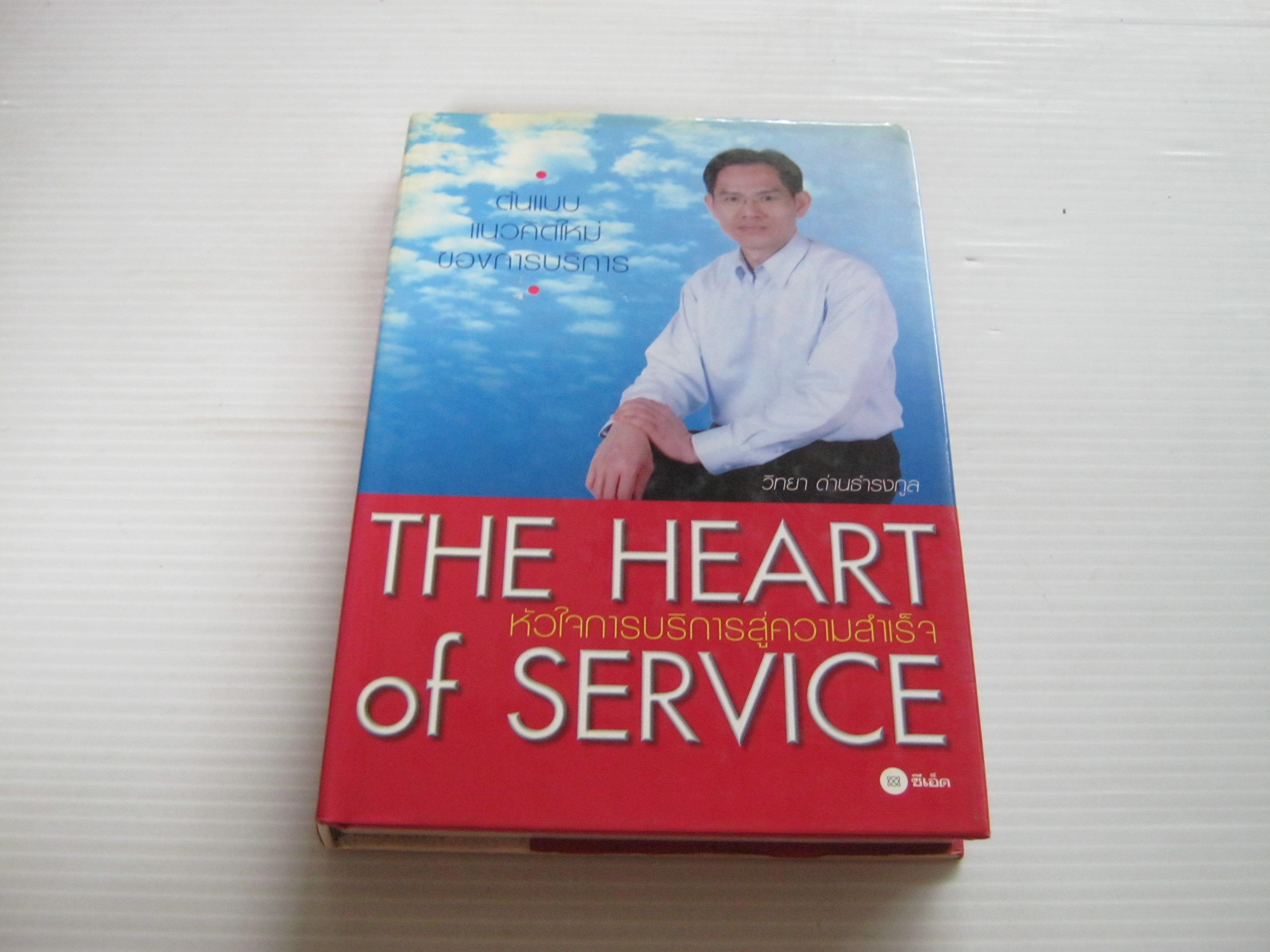 หัวใจการบริการสู่ความสำเร็จ (The Heart of Service) วิทยา ด่านธำรงกูล เขียน