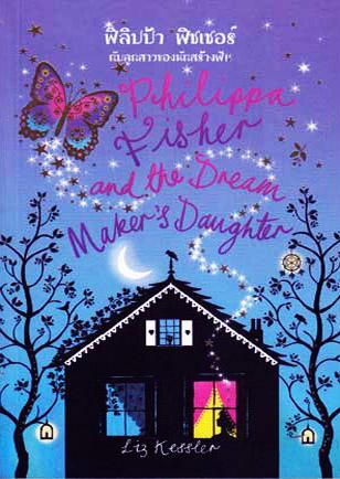ฟิลิปป้า ฟิชเชอร์ กับลูกสาวของนักสร้างฝัน / Liz Kessler