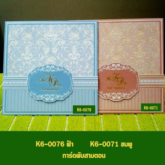 K 6-0076 K 6-0071