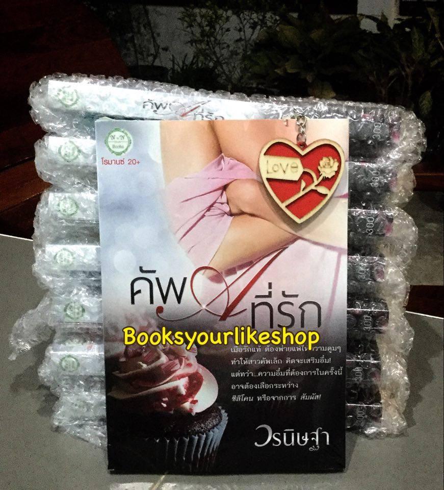 คัพAที่รัก / วรนิษฐา หนังสือใหม่ทำมือ*** สนุกค่ะ***