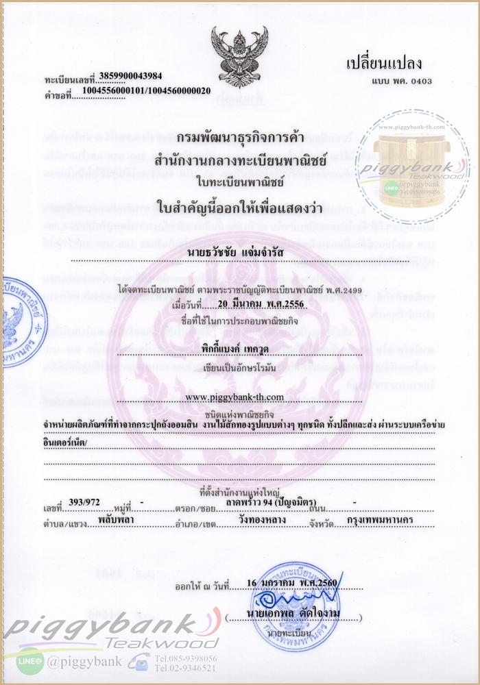 [[ ร้าน piggybank Teakwood จำหน่าย ปลีก-ส่ง ]] กระปุกถังออมสิน ถังออมสิน งานไม้สักทอง แบบต่างๆ ผลิตภัณฑ์ งานแฮนด์เมด (Handmade) เมดอินไทยแลนด์ Made in Thailand เราเป็นโรงงานผลิตโดยตรง ผลิตเอง ขายเอง งานไม้สักทอง 100% คุณภาพและความสวยงามเหนือราคา รับประกันความสวยงามและทนทานสินค้าดีมีคุณภาพ [[ รายละเอียดสินค้า ]] สินค้าแนะนำจากทางร้าน piggybank Teakwood กระปุกถังออมสินไม้สักทอง ถังออมสินไม้สักทอง มีหลากหลายรูปแบบให้เลือก ในการเก็บออม ออมเงิน ทั้ง ใบเล็กและใบใหญ่แบบต่างๆ กระปุกถังออมสินทรงกระบอก(กลม),กระปุกถังออมสินทรงกำปั่น(หีบสมบัติ) กระปุกถังออมสินทรงวงรี(รูปไข่),กระปุกถังออมสินทรงหัวใจ(หัวใจ) ทางร้านเน้น ลายไม้,ตาไม้ ตามธรรมชาติ สวยงาม ที่สำคัญ