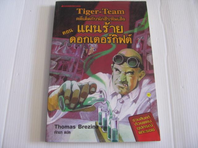 Tiger-Team คดีเด็ดกับนักสืบทีมเสือ ตอน แผนร้ายดอกเตอร์กิฟต์ Thomas Brezina เขียน หัทยา แปล
