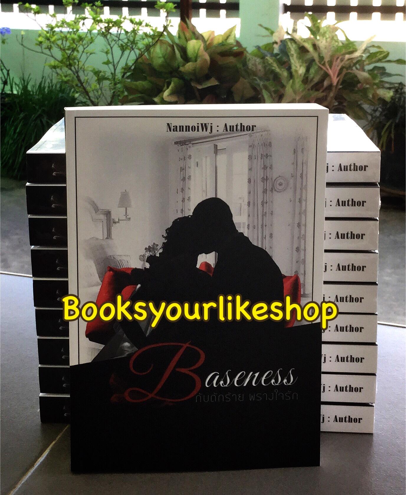 โปรส่งฟรี BASENESS กับดักร้ายพรางใจรัก / พิณลลิน ( NannoiWj ) หนังสือใหม่ทำมือ***สนุกค่า***