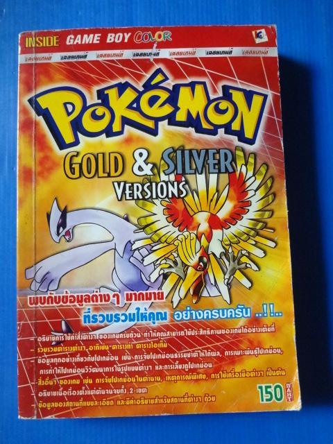 POKEMON GOLD & SILVER VERSIONS