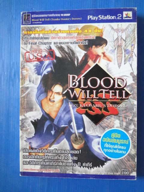 BLOOD WILL TELL ( Tezuke Osamu's Dororo ) คู่มือเฉลยเกม PlayStation 2