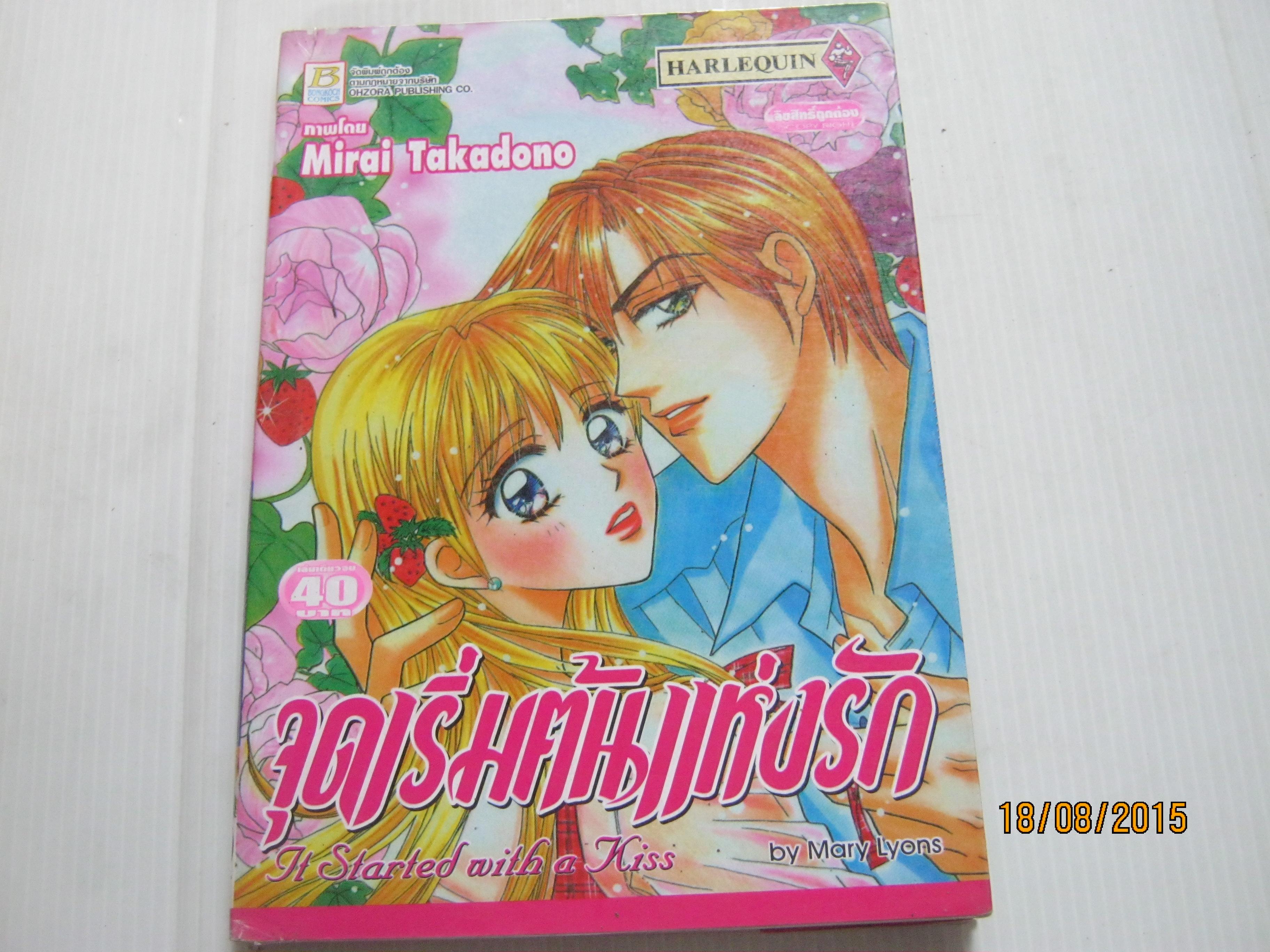 จุดเริ่มต้นแห่งรัก เล่มเดียวจบ Mirai Takadono เขียน