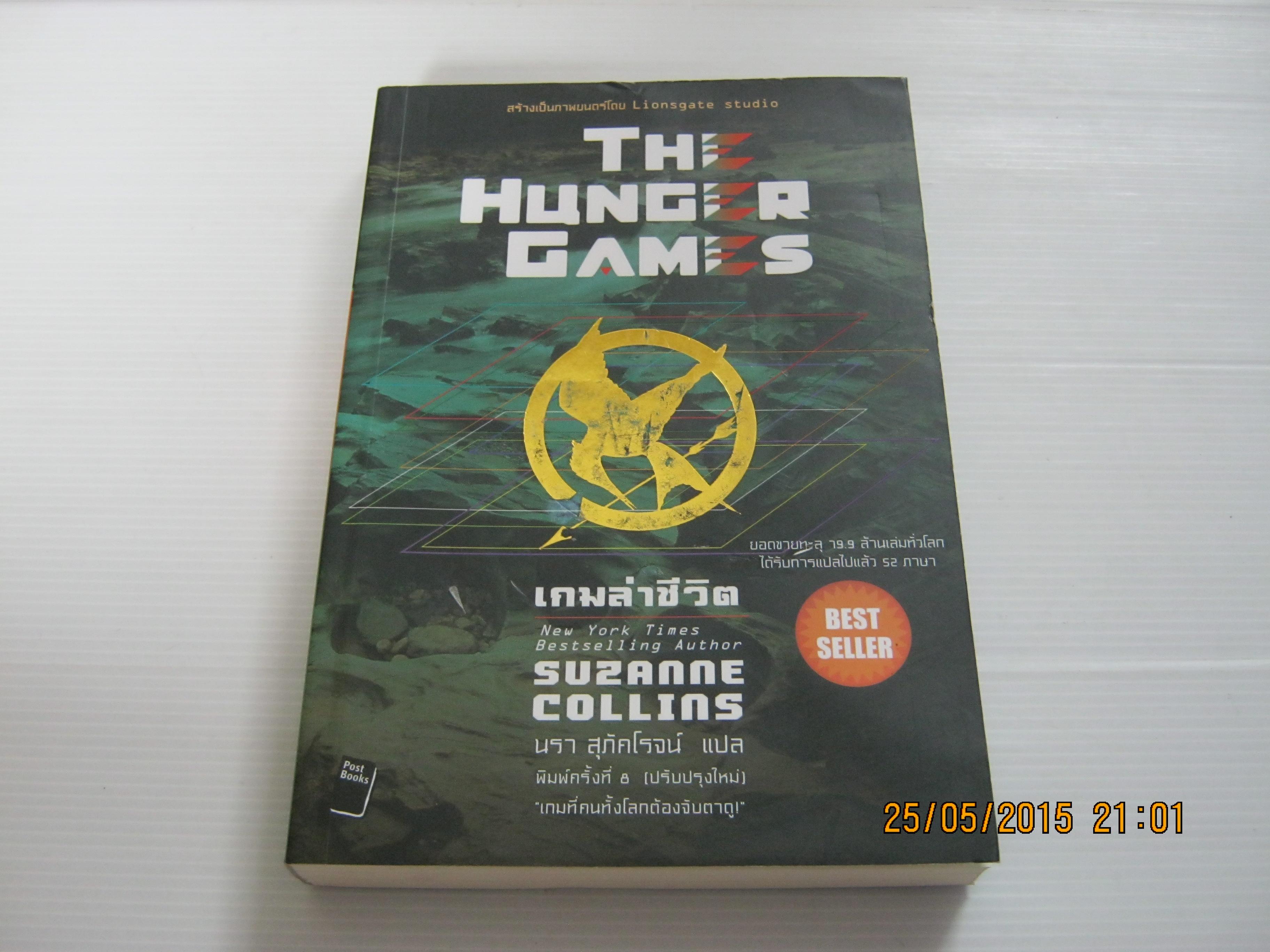 เกมล่าชีวิต (The Hunger games) พิมพ์ครั้งที่ 2 Suzanne Collins เขียน นรา สุภัคโรจน์ แปล