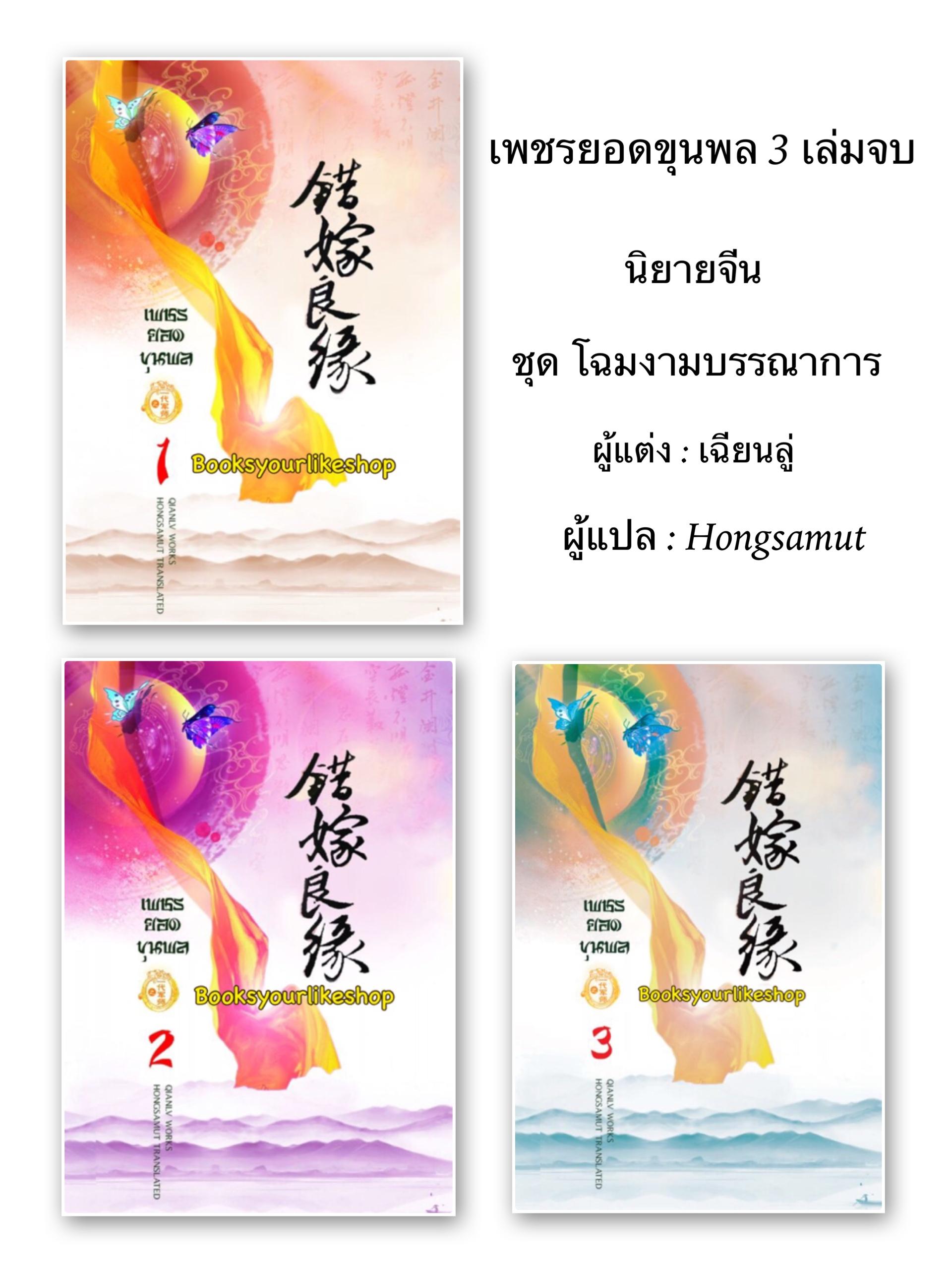 เพชรยอดขุนพล 3 เล่มจบ โฉมนางบรรณาการ ปกอ่อน / เฉียนลู่ แต่ง, hongsamut แปล