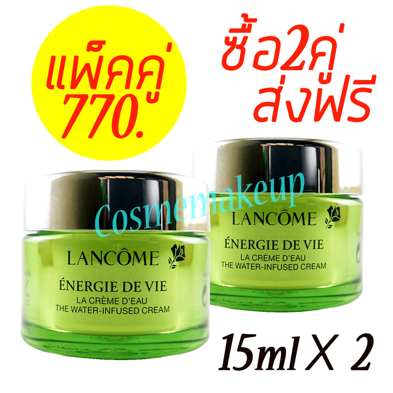แพ็คคู่ Lancome Energie De Vie The Smoothing & Plumping Water-Infused Cream 15mlX2 = 30 ml. มีกล่อง