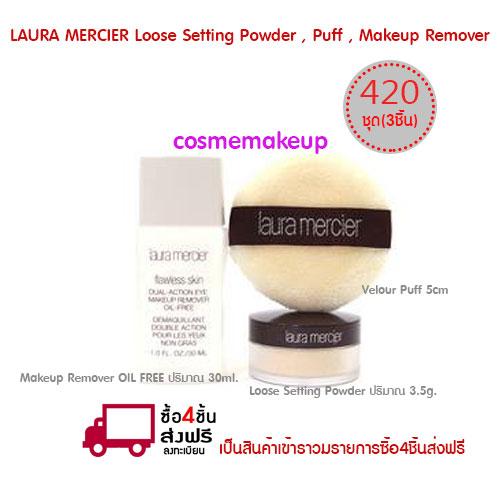 LAURA MERCIER Loose Setting Powder , Puff , Makeup Remover GIFT SET 3 ชิ้น (แค่พัฟก็ราคาเกินคุ้มแล้วจ้า ใส่กับแป้งขนาดขายจริงได้เลยคะ่)
