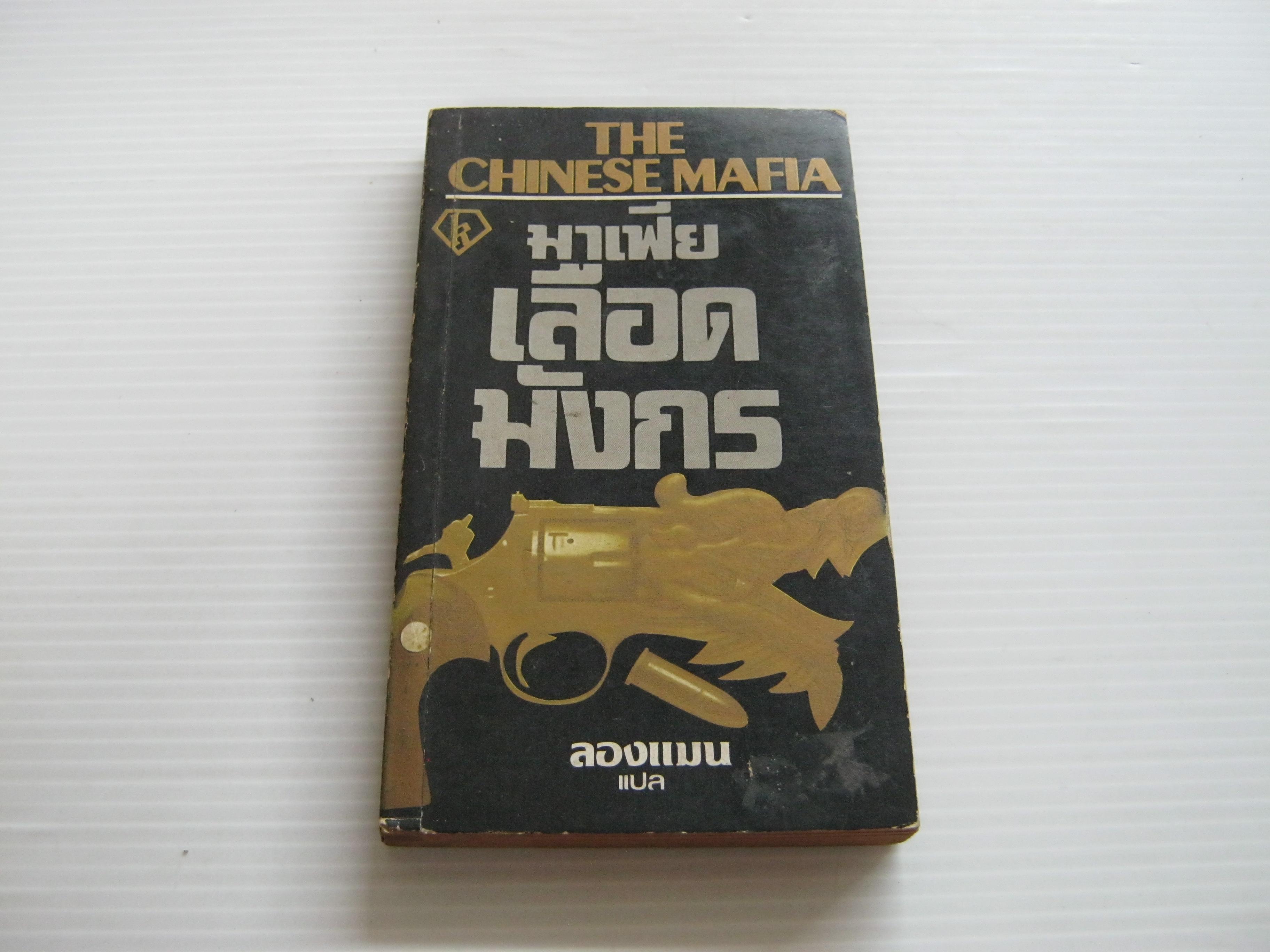 มาเฟียเลือดมังกร (The Chinese Mafia) Fenton Bresler เขียน ลองแมน แปล