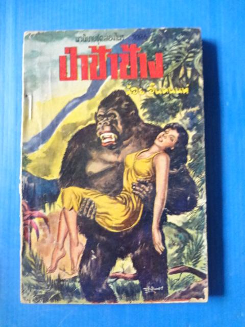 นวนิยายชุดล่องไพร ป่าช้าช้าง โดย น้อย อินทนนท์ ภาค 6 และ ภาค 7 ขายรวม 2 เล่ม