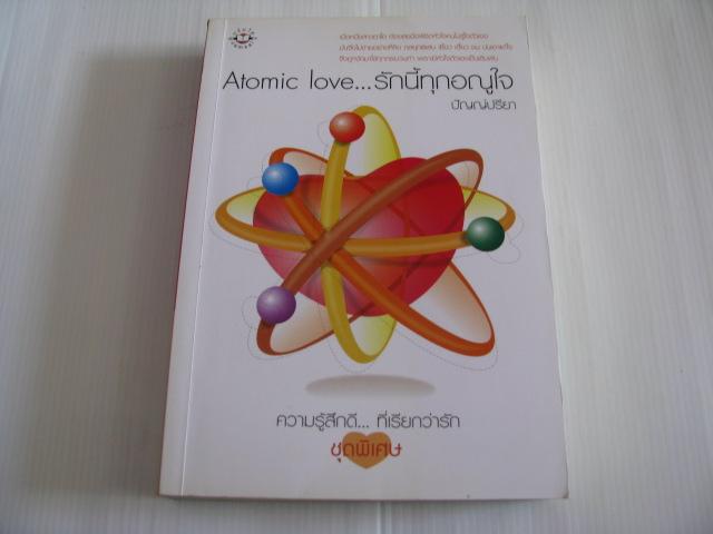 Atomic love... รักนี้ทุกอณูใจ พิมพ์ครั้งที่ 2 ปัญญ์ปรียา เขียน