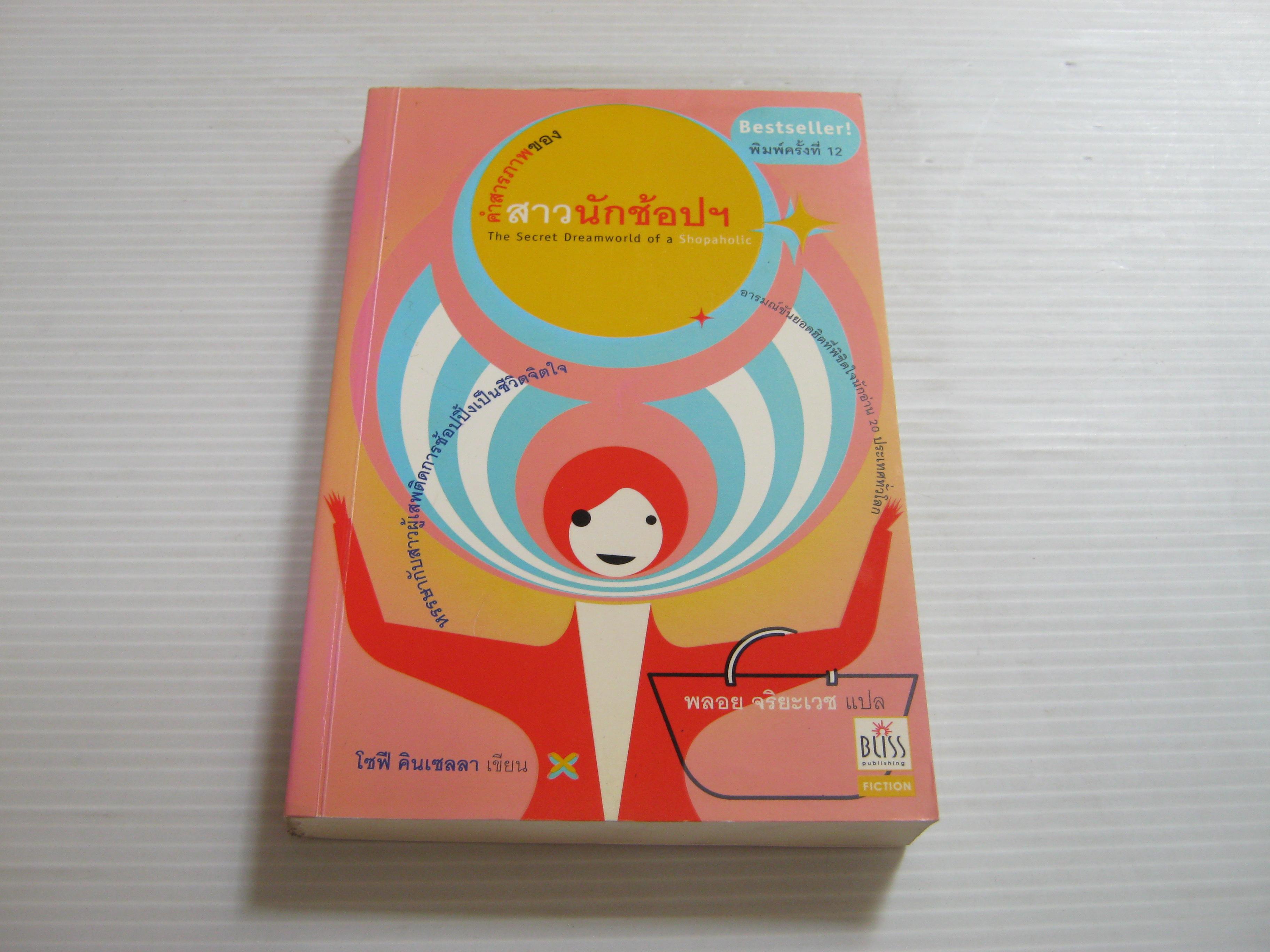 คำสารภาพของสาวนักช้อปฯ (The Secret Dreamworld of a Shopaholic) พิมพ์ครั้งที่ 12 โซฟี คินเซลลา เขียน พลอย จริยะเวช แปล