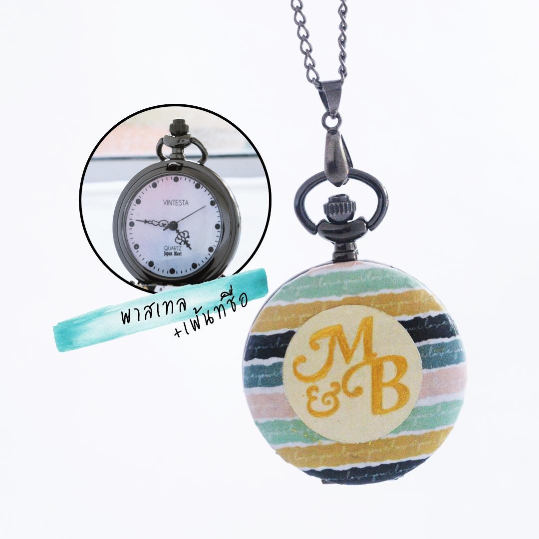 ล็อคเก็ตนาฬิกาสร้อยคอ ลาย พาสเทล- Pastel Strip เพ้นท์ชื่อได้ ระบบถ่านควอทซ์ญี่ปุ่น (สั่งทำ)
