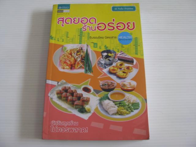 สุดยอดร้านอร่อย พิมพ์ครั้งที่ 2 โดย นิตยสาร Health & Cuisine