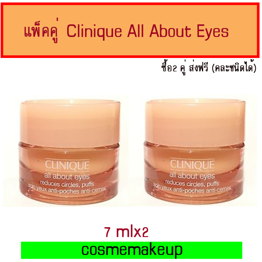 แพ็คคู่ คลีนิกข์ Clinique All About Eyes Reduces Circles, Puffs ( 7 ml.x2)ครีมเจลที่อุดมด้วยความชุ่มชื้นทำให้ผิวบริเวณรอบดวงตาสบายและผ่อนคลาย ลดรอยคล้ำและริ้วรอย