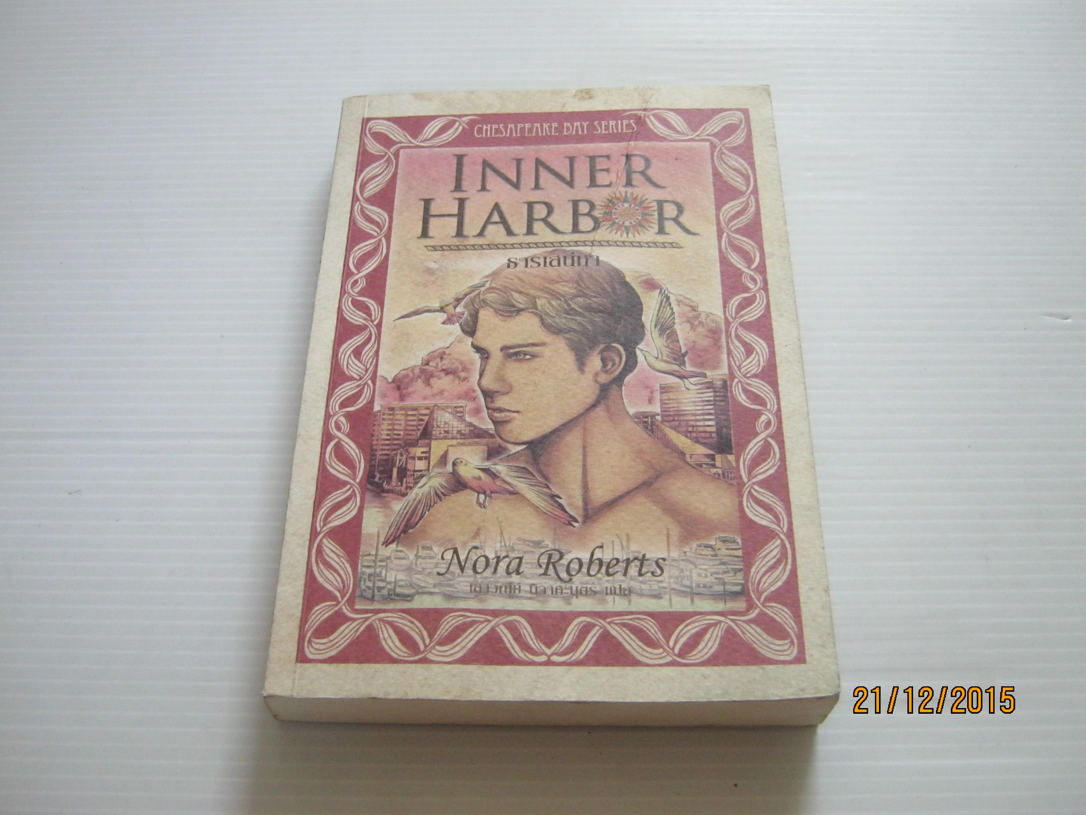 ธารเสน่หา (Inner Harbor) Nora Roberts เขียน เสาวณีย์ นิวาศะบุตร แปล