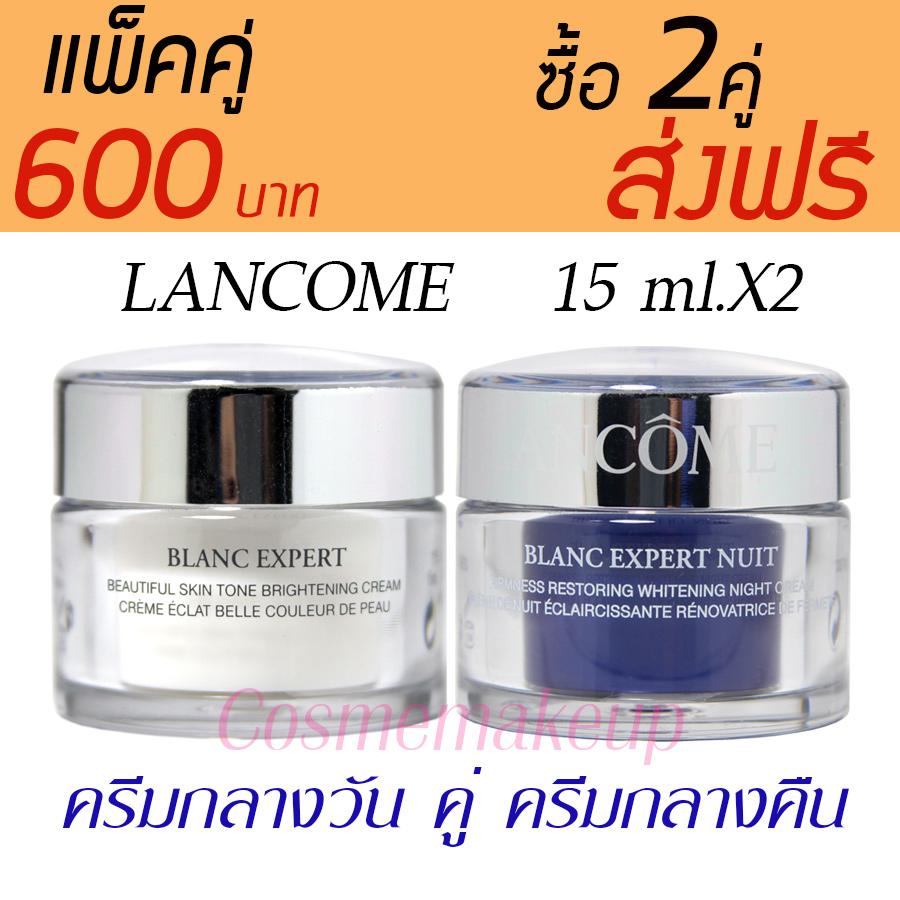 (แพ็คคุ่) Lancome BLANC EXPERT Beautiful Skin Tone Brightening Cream 15 ml. คู่กับ Lancome BLANC EXPERT Nuit Firmness Restoring Whitening Night Cream 15 ml. (15mlX2) ครีมบำรุงเพื่อฟื้นฟูผิวขาวกระจ่างใส ยามกลางวัน คู่ ครีมยามค่ำคืน