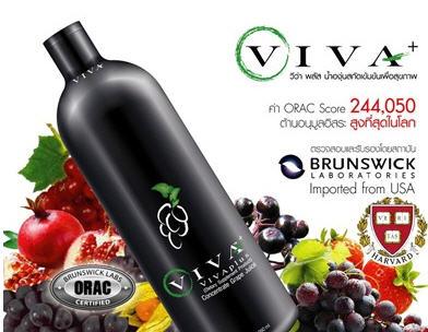 VIVA PLUS วีว่า พลัส น้ำองุ่นและผลไม้สกัดเข้มข้น ต้านอนุมูลอิสระได้สูงสุด