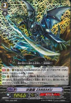 การ์ดไฟท์แวนการ์ด Cardfight Vanguard TCG Japanese EB01/002 RRR Dueling Dragon
