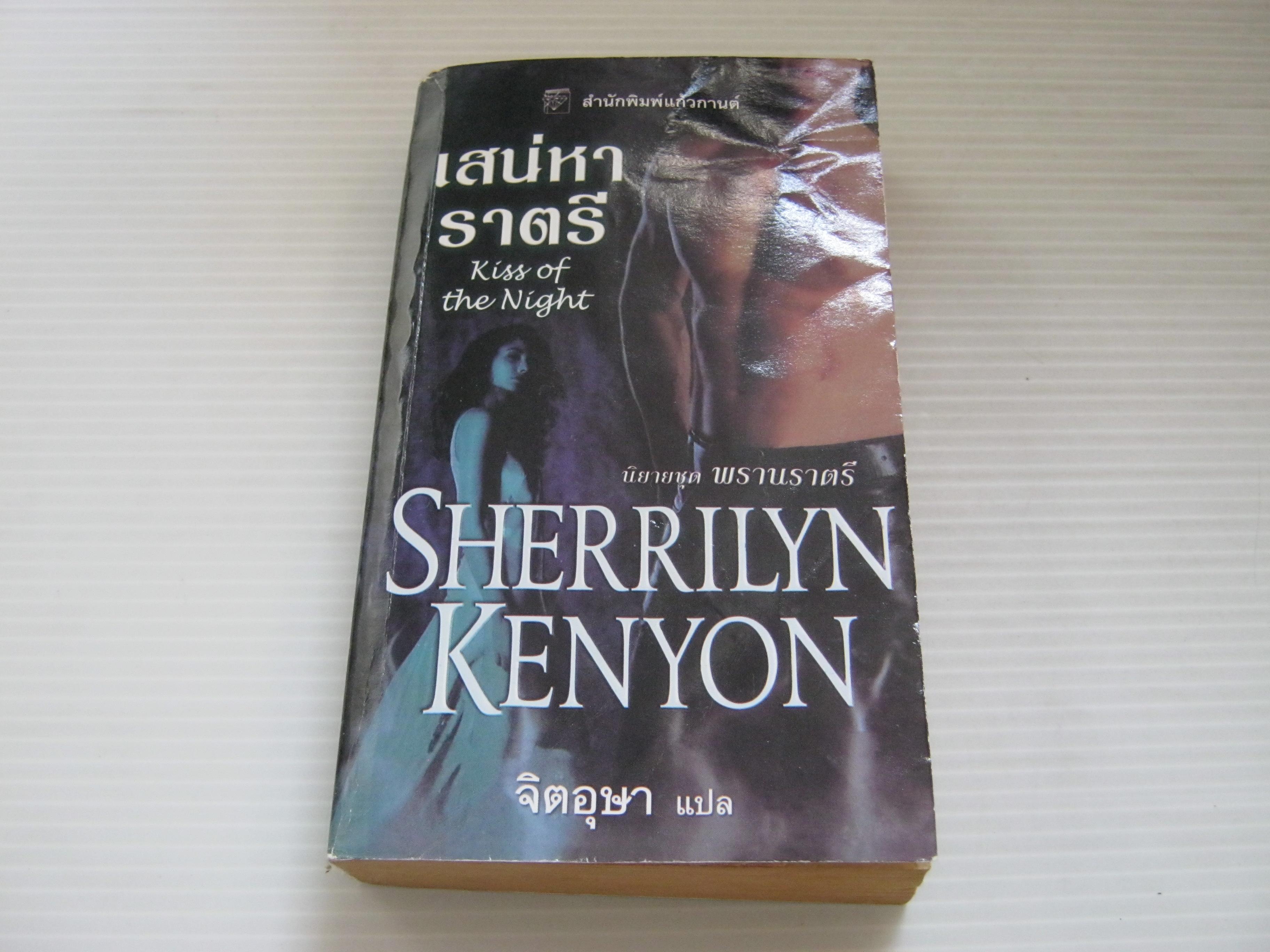 นิยายชุด พรานราตรี ตอน เสน่หาราตรี (Kiss of the Night) Sherrilyn Kenyon เขียน จิตอุษา แปล